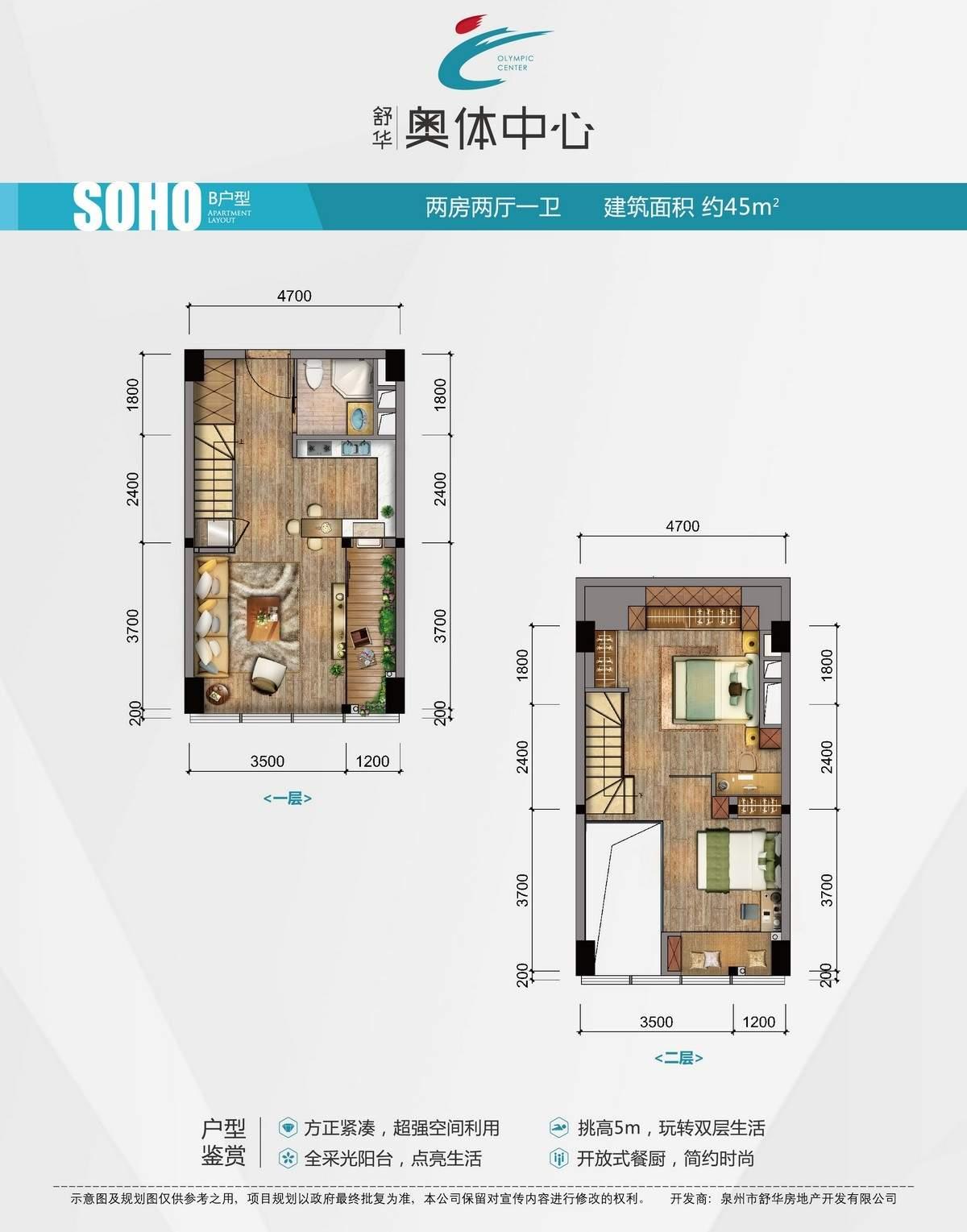 SOHO-B户型图