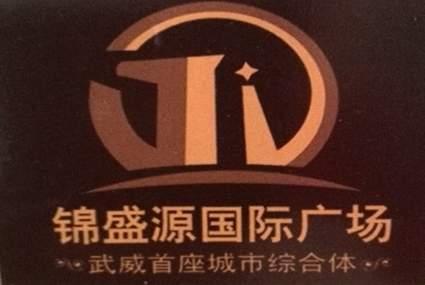 锦盛源国际广场
