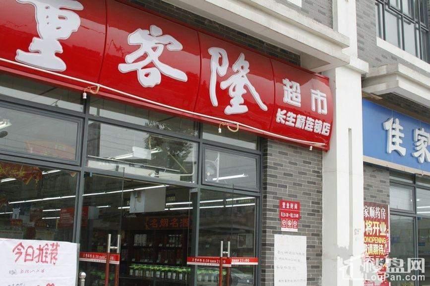 重庆迎龙医药城周边超市