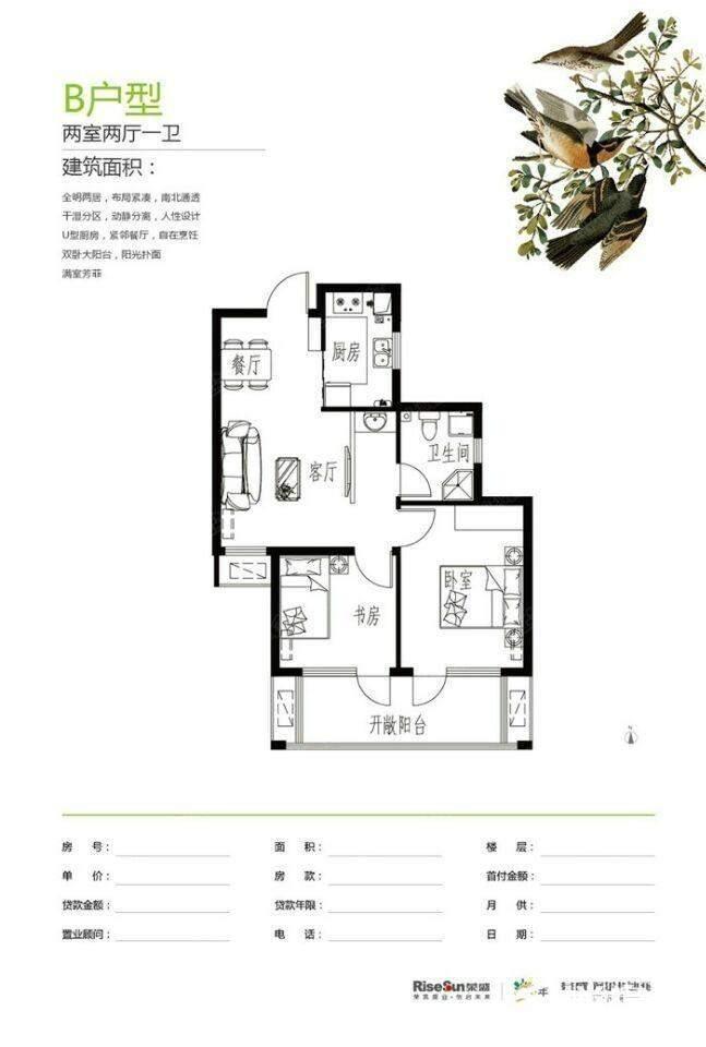 廊坊花语城户型图