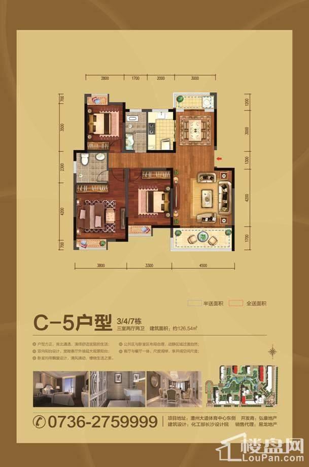 体育新城C-5户型3/4/7栋户型图
