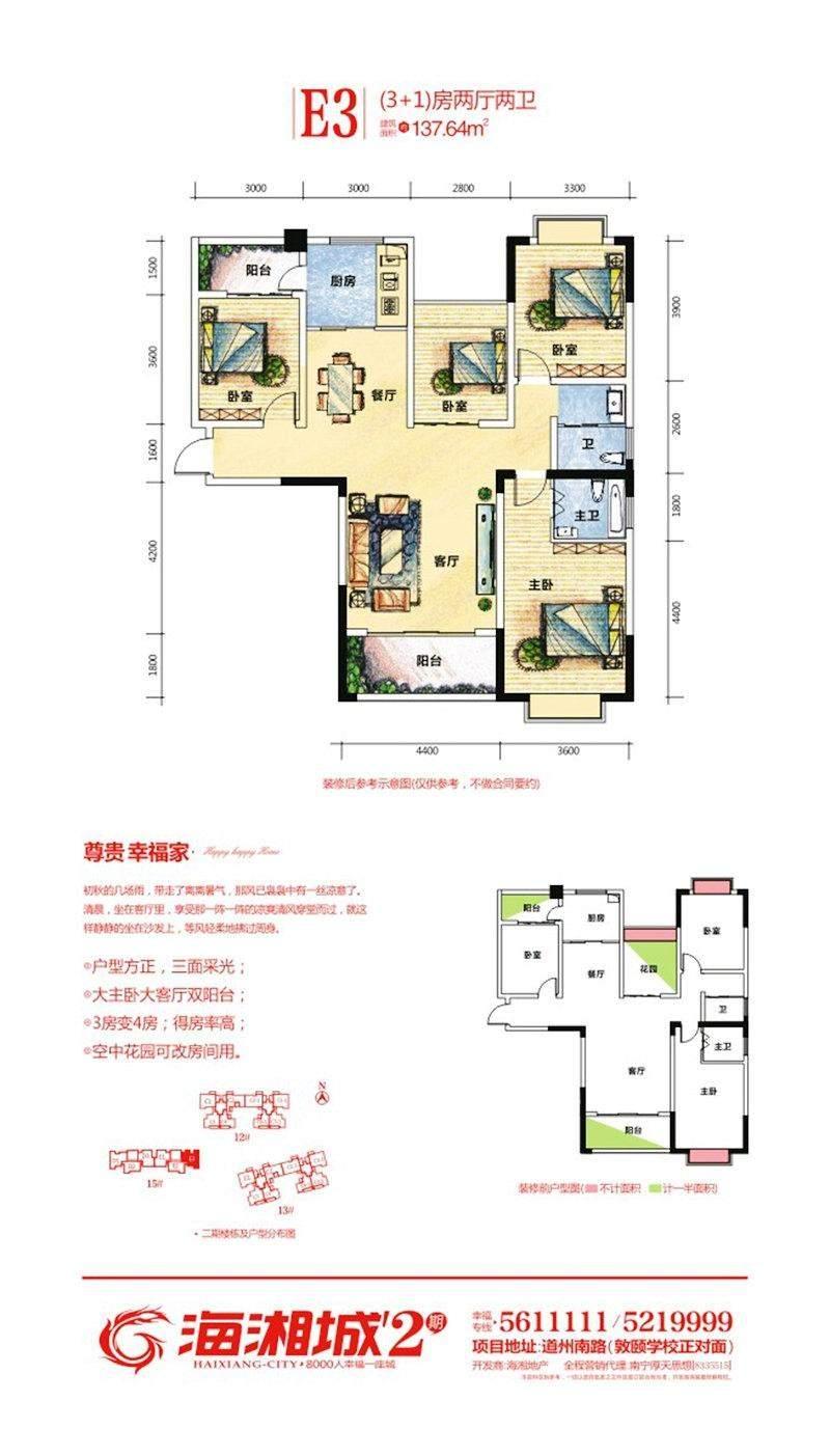 海湘城户型图