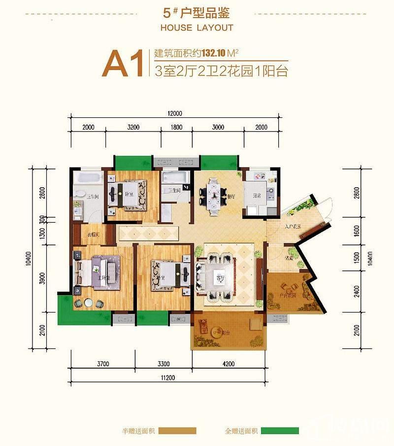 5#A1户型