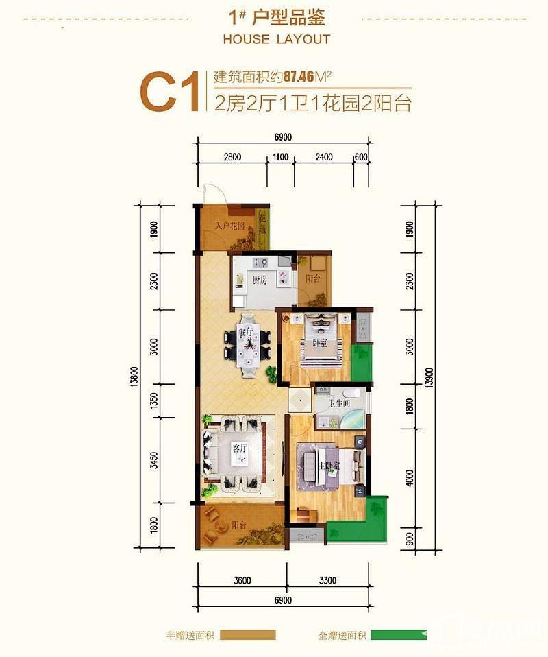 2#C2户型