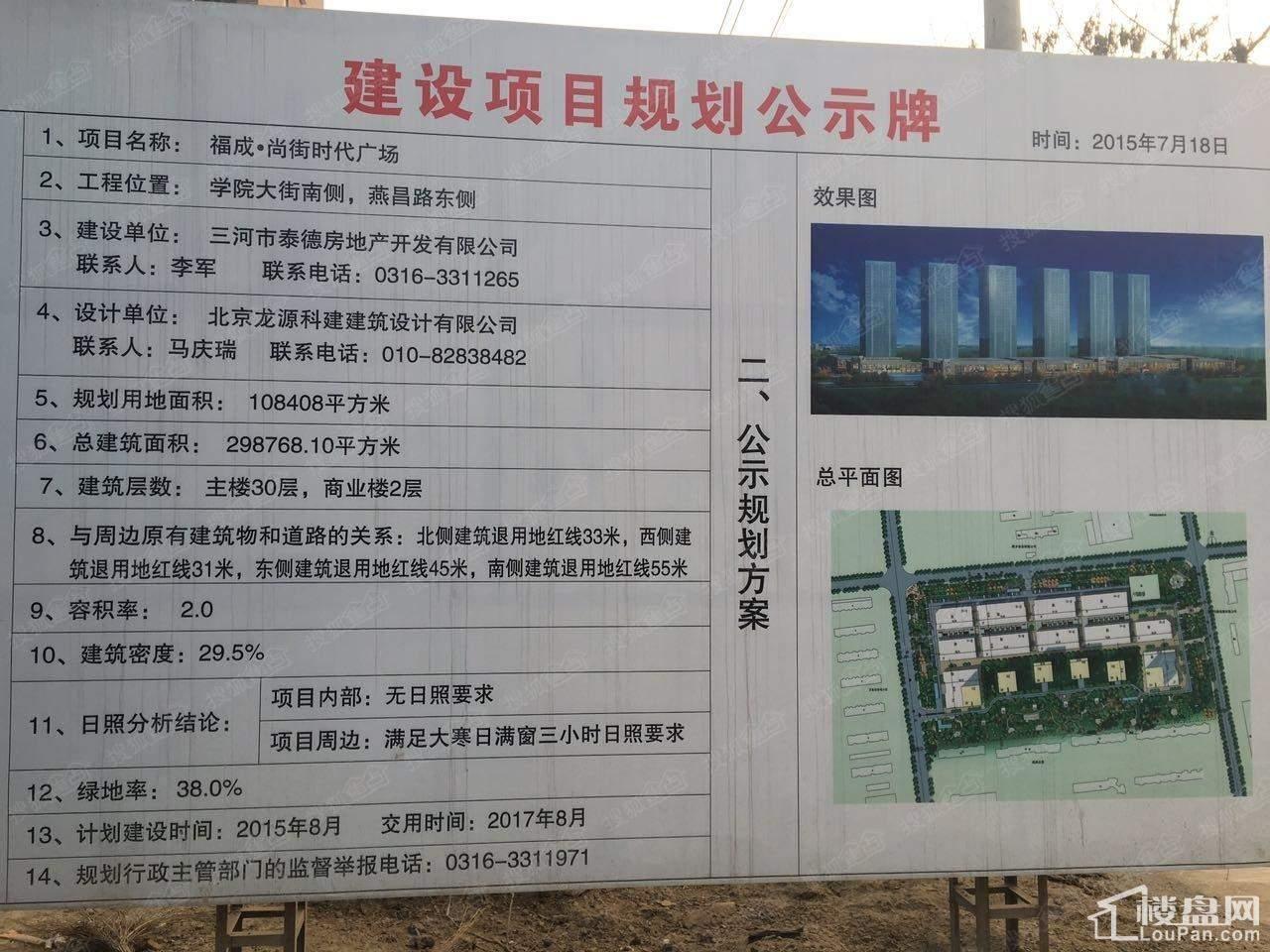 福成·尚街时代广场实景图