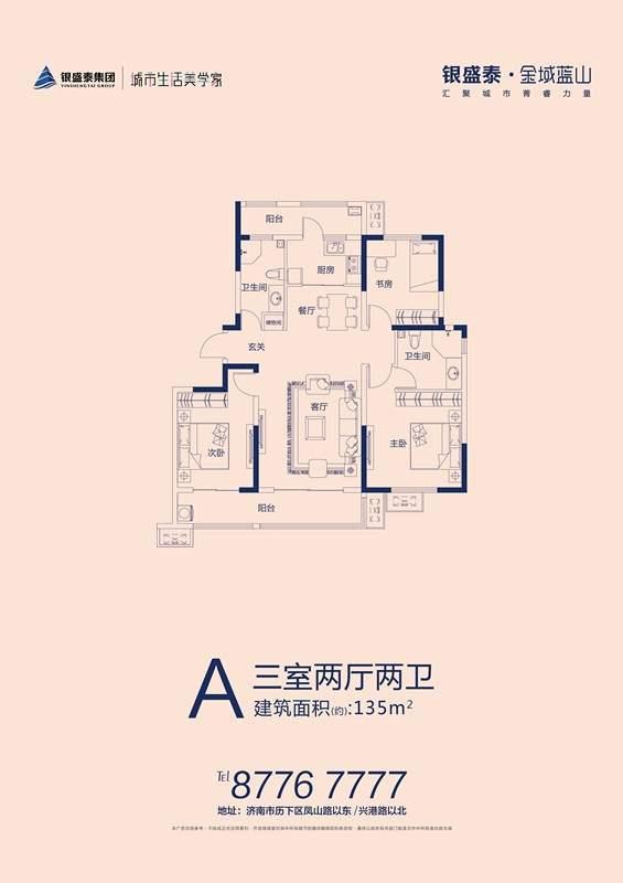 旭辉·银盛泰·金域蓝山户型图