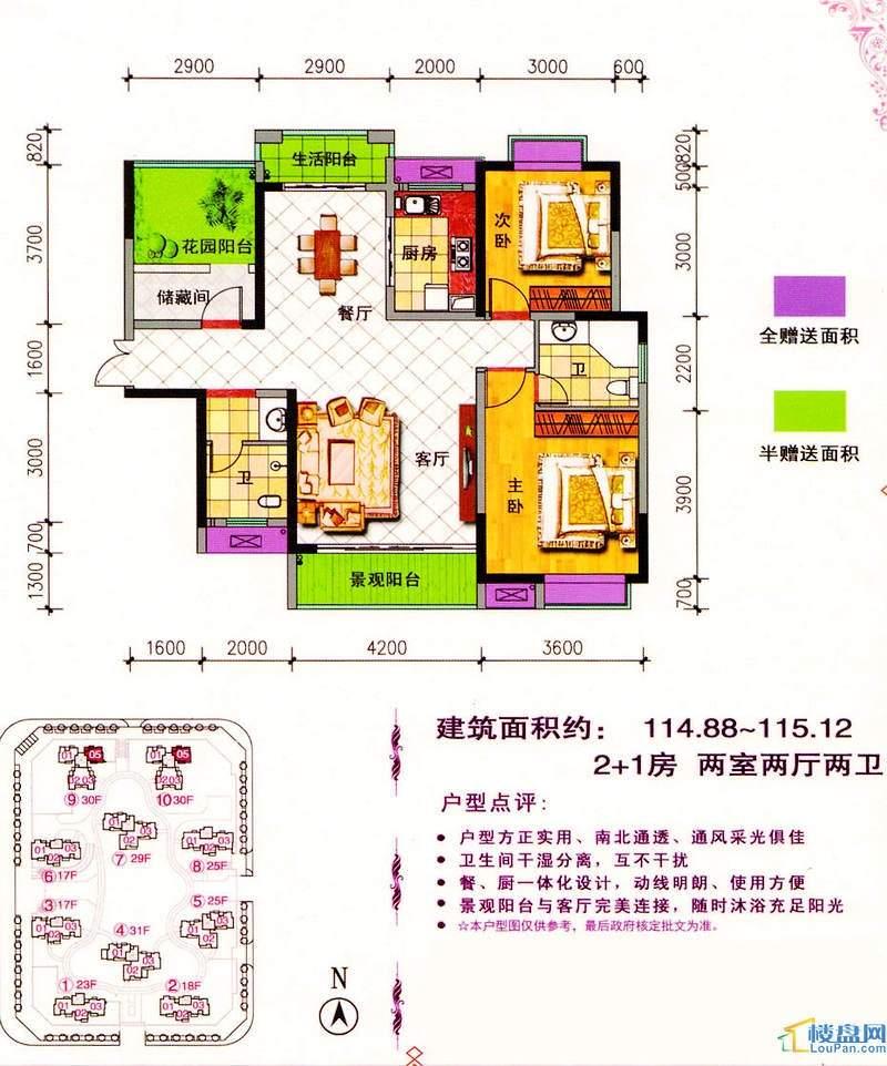 中央新城户型图