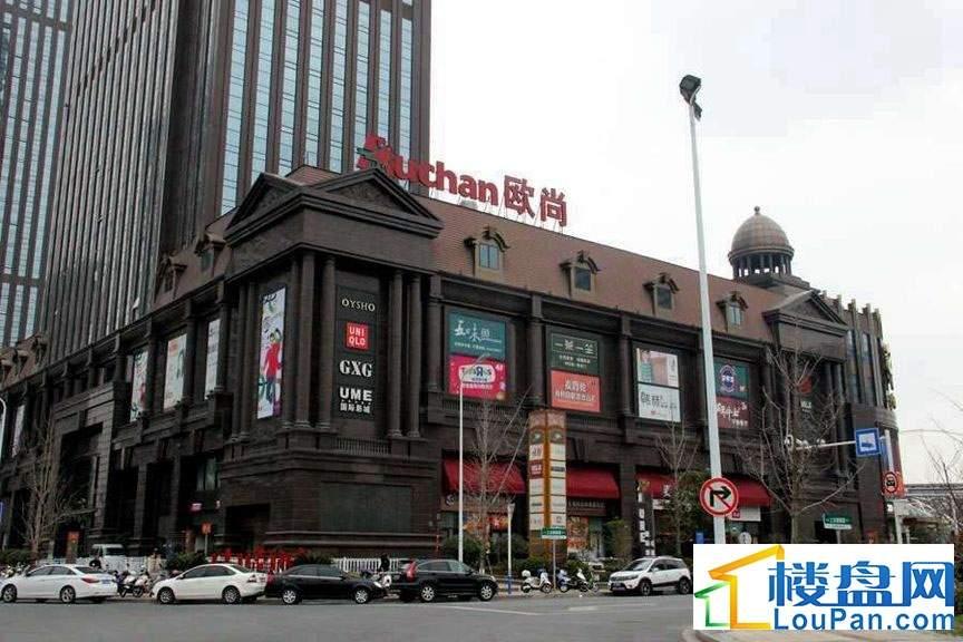 欧尚购物中心