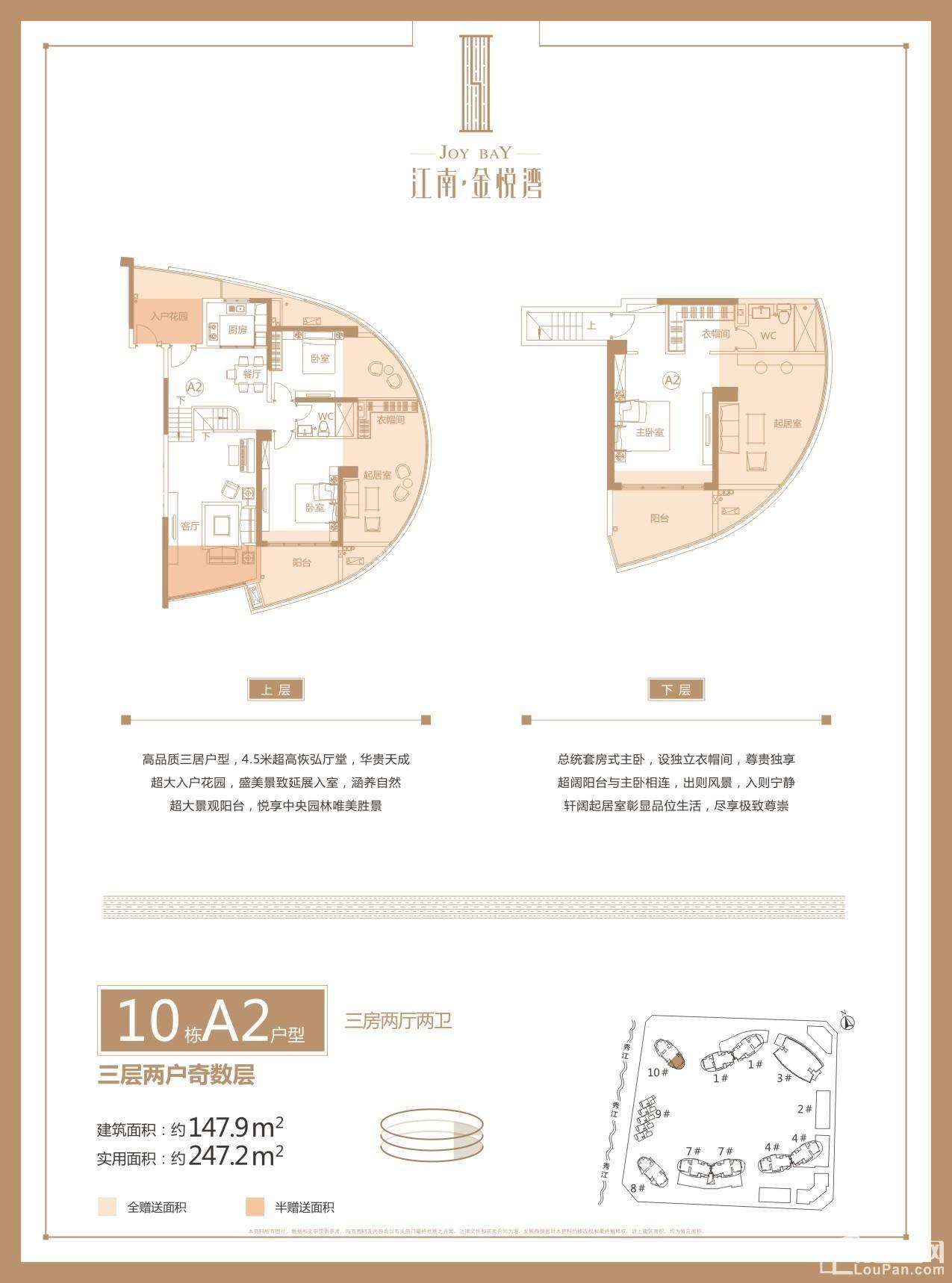 江南·金悦湾户型图
