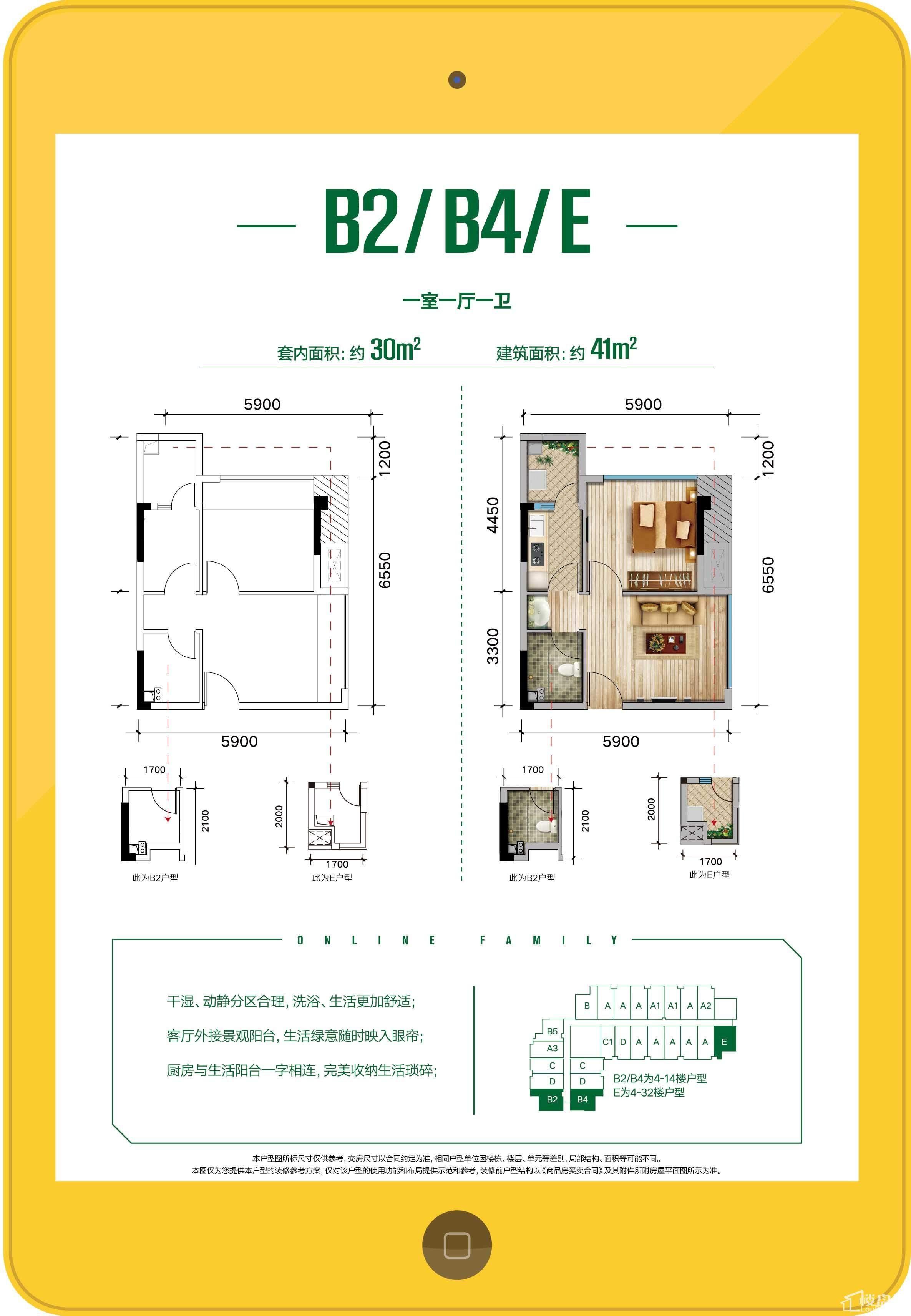 景瑞西联社B2/B4/E户型图