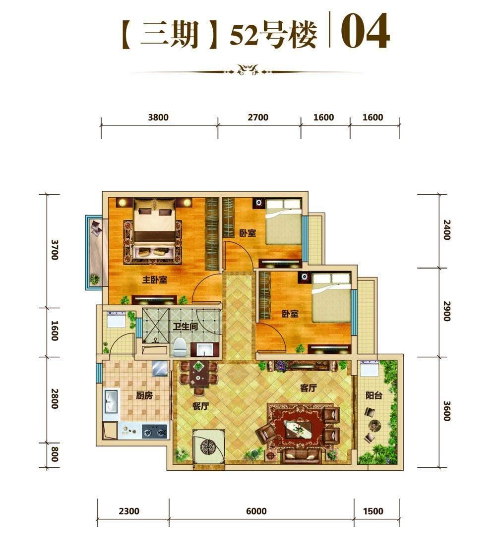 恒大绿洲三期52号楼04户型