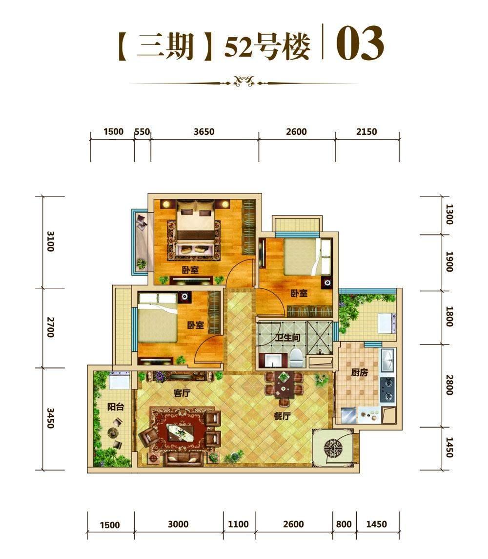 恒大绿洲三期52号楼03户型