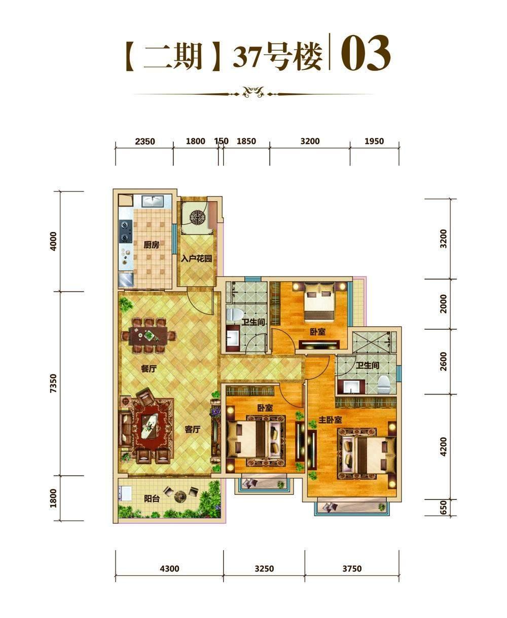 恒大绿洲二期37号楼03户型