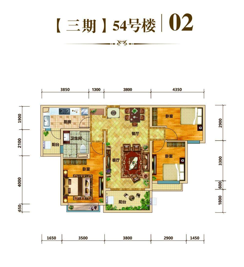 恒大绿洲三期54号楼02户型