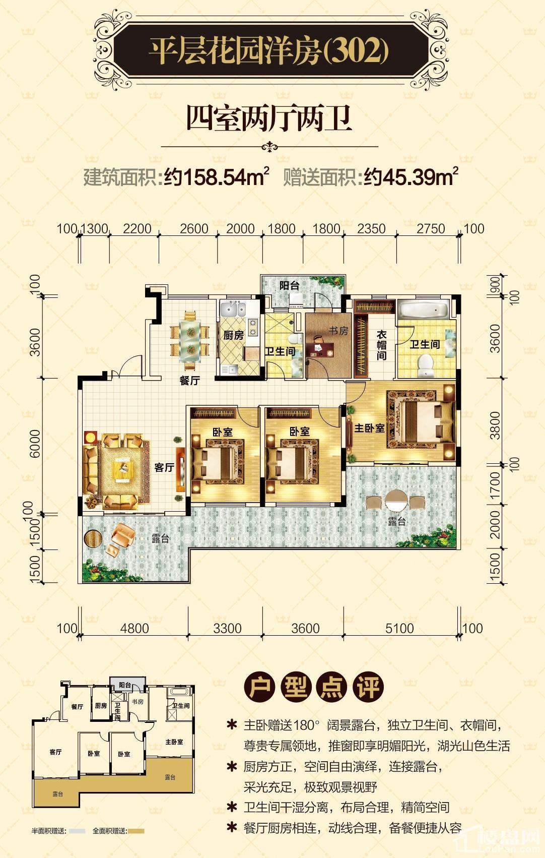 平层花园洋房302
