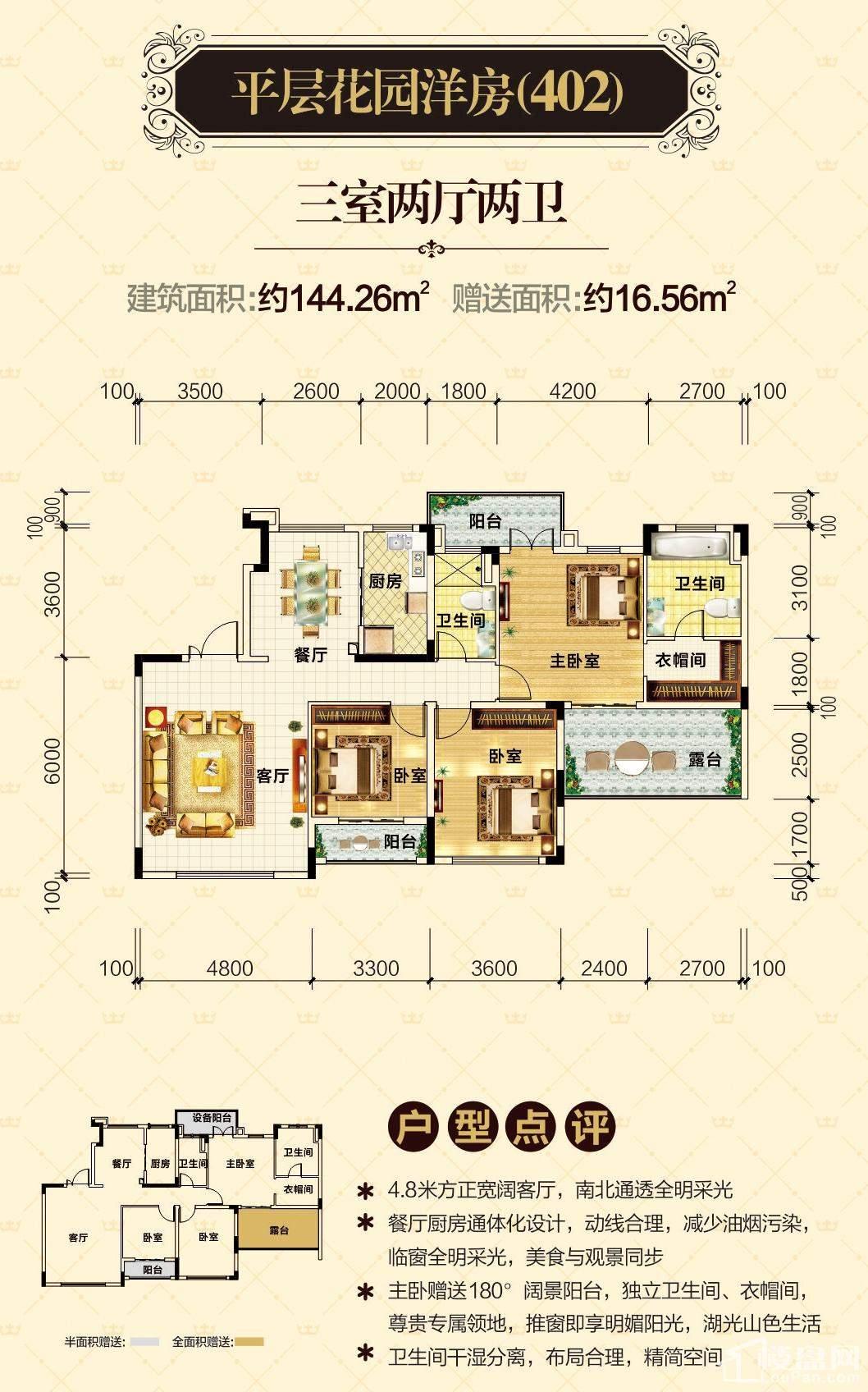 平层花园洋房402