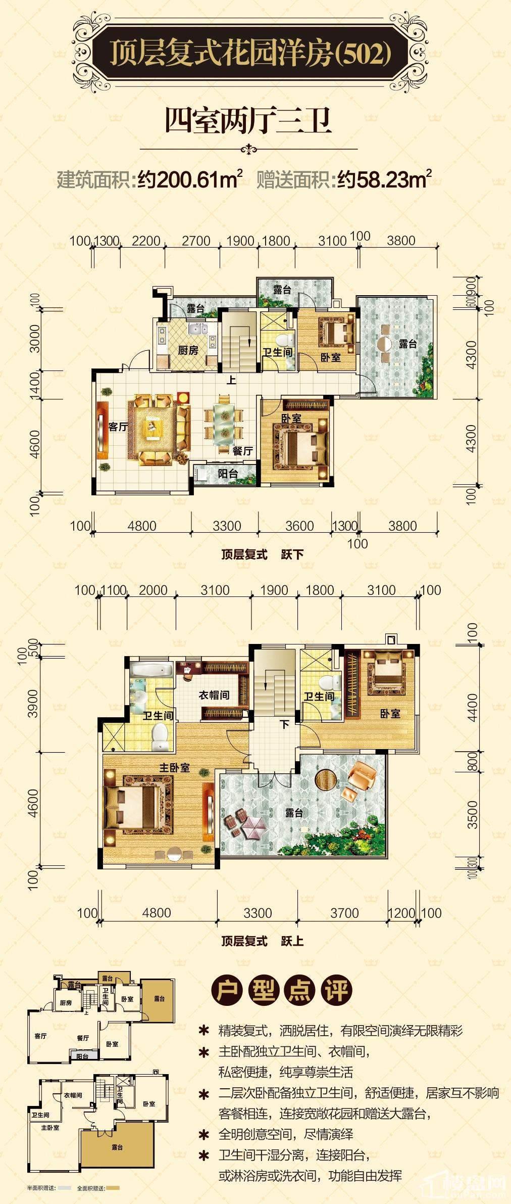 顶层复式花园洋房502