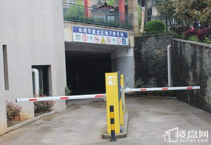 仙域华庭地下停车场