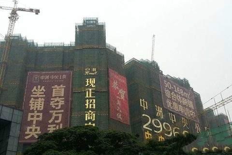 中洲·中央公寓E-CLASS实景图