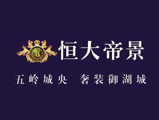 郴州恒大帝景高清图