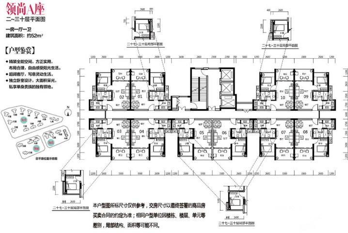 领尚A座公寓户型