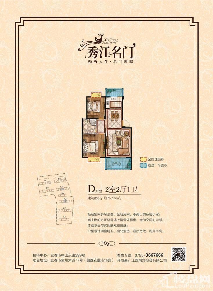 秀江名门户型图