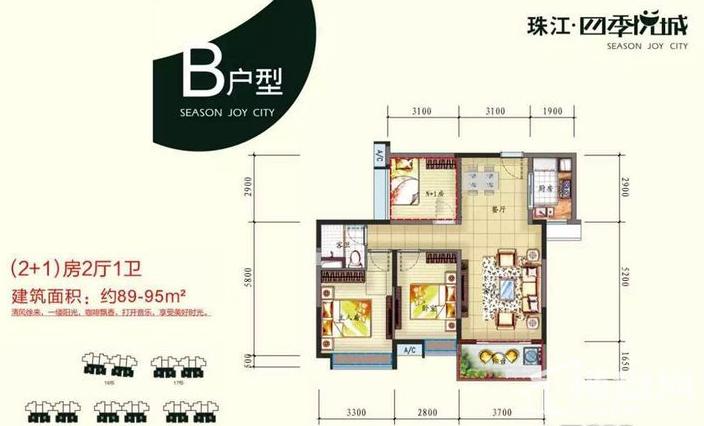 珠江·四季悦城B户型