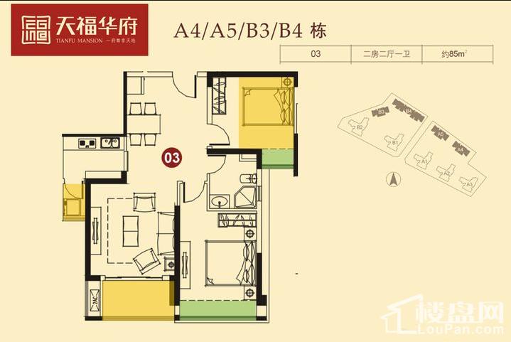 A4/A5/B3/B4-03户型【在售】