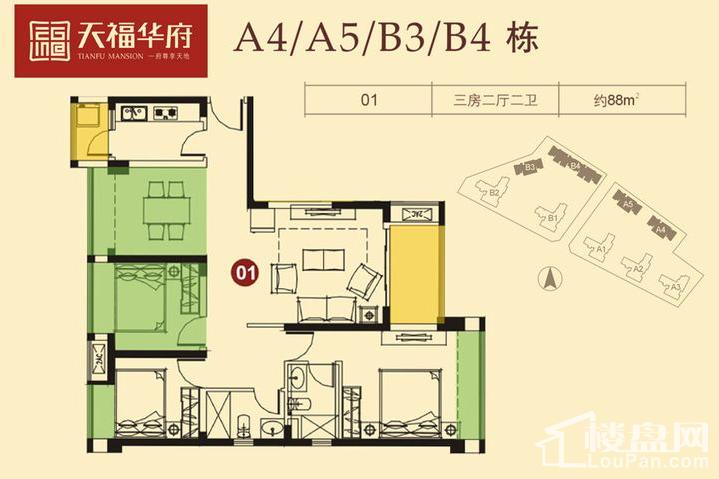 A4/A5/B3/B4-01户型【在售】