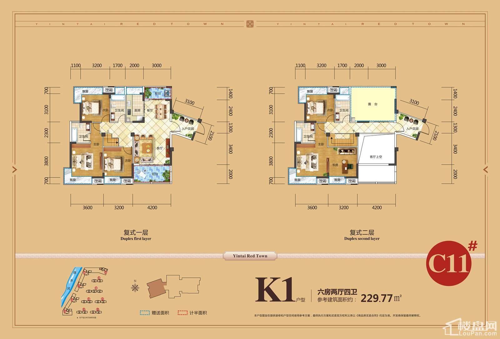 K1户型(复式)
