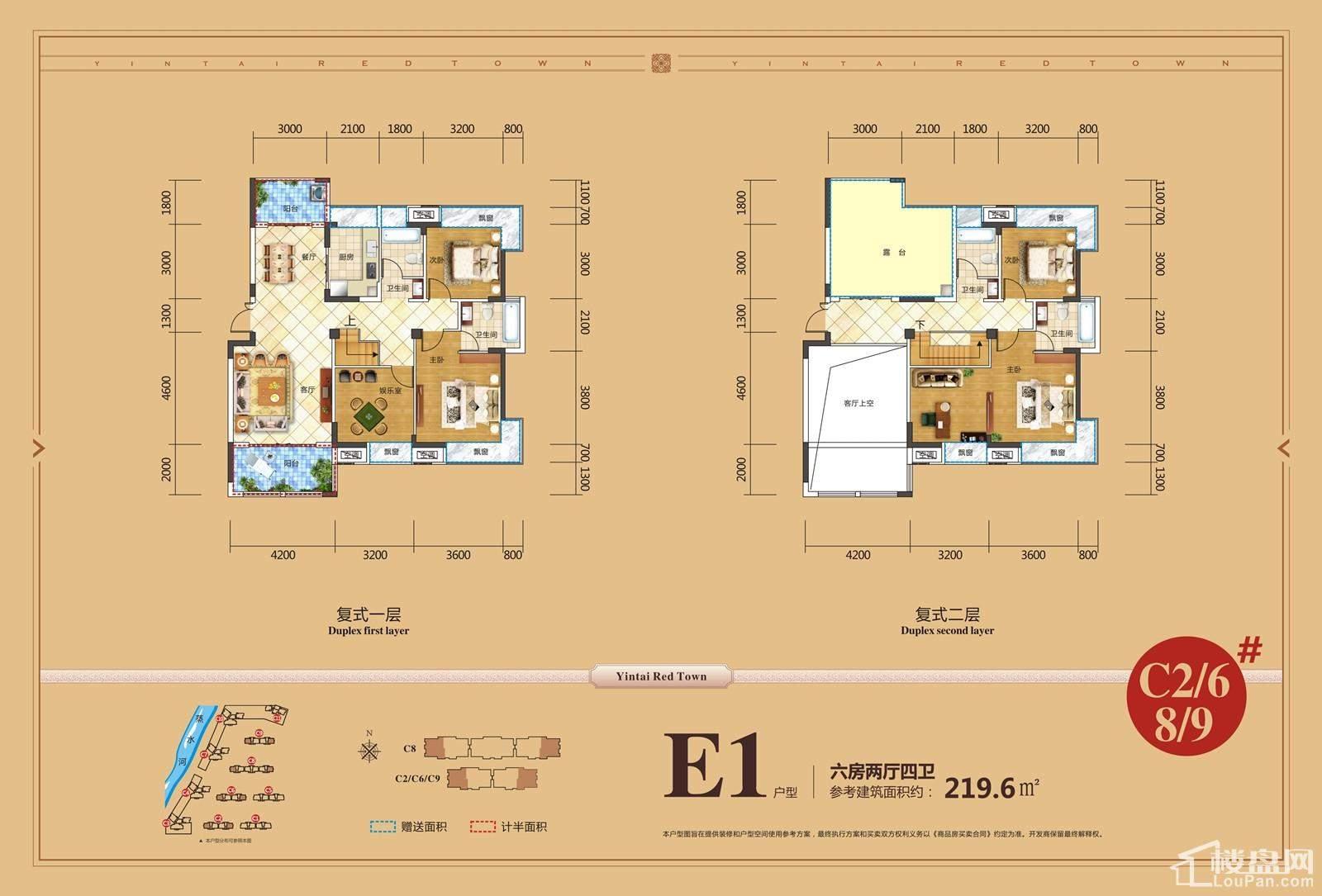 E1户型(复式)