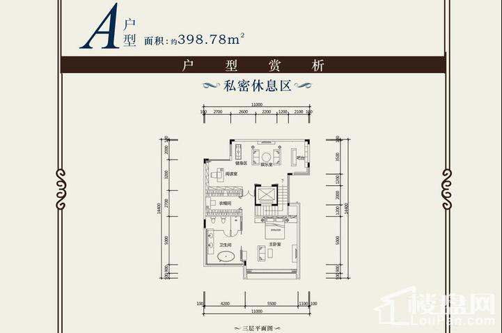 A户型三层【在售】
