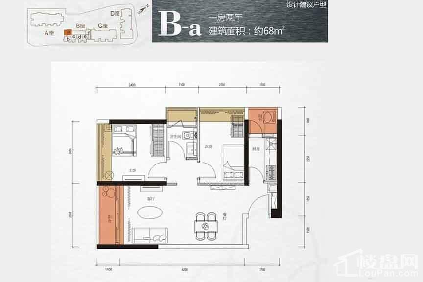 B-a户型【在售】
