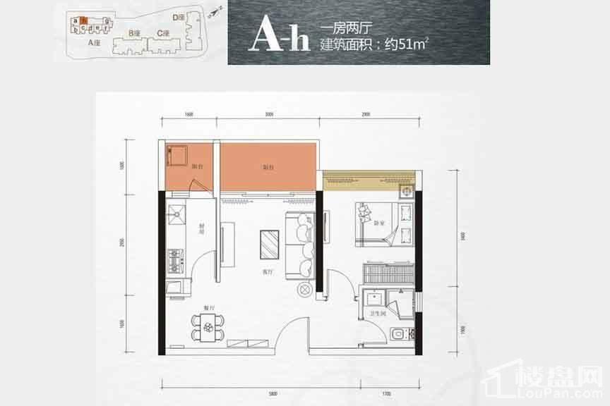 A-h户型【待售】
