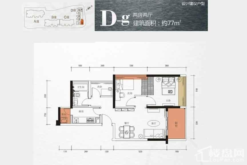 D-g户型【在售】