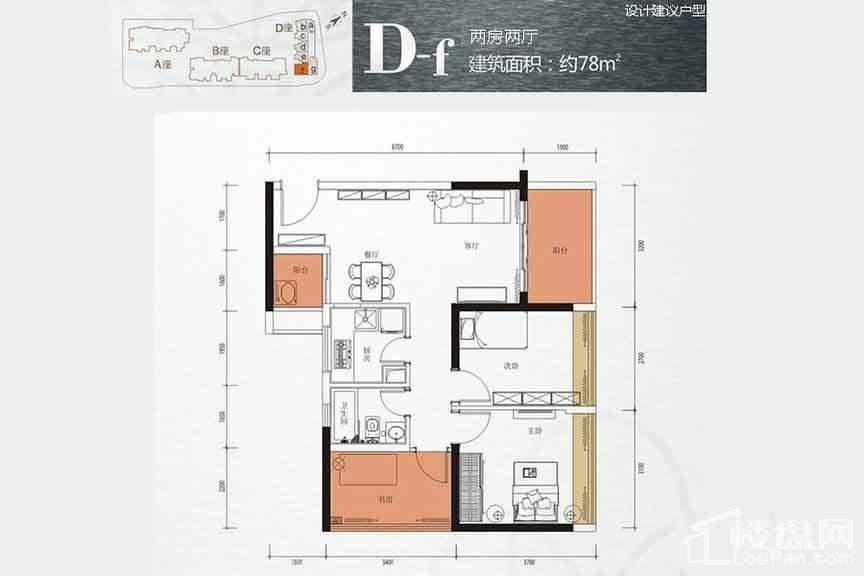 D-f户型【在售】