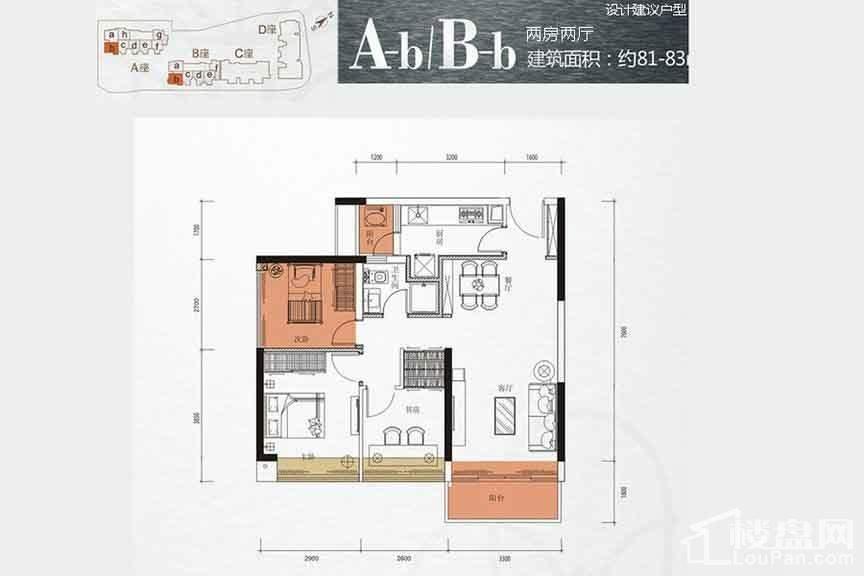 A-b/B-b户型【在售】