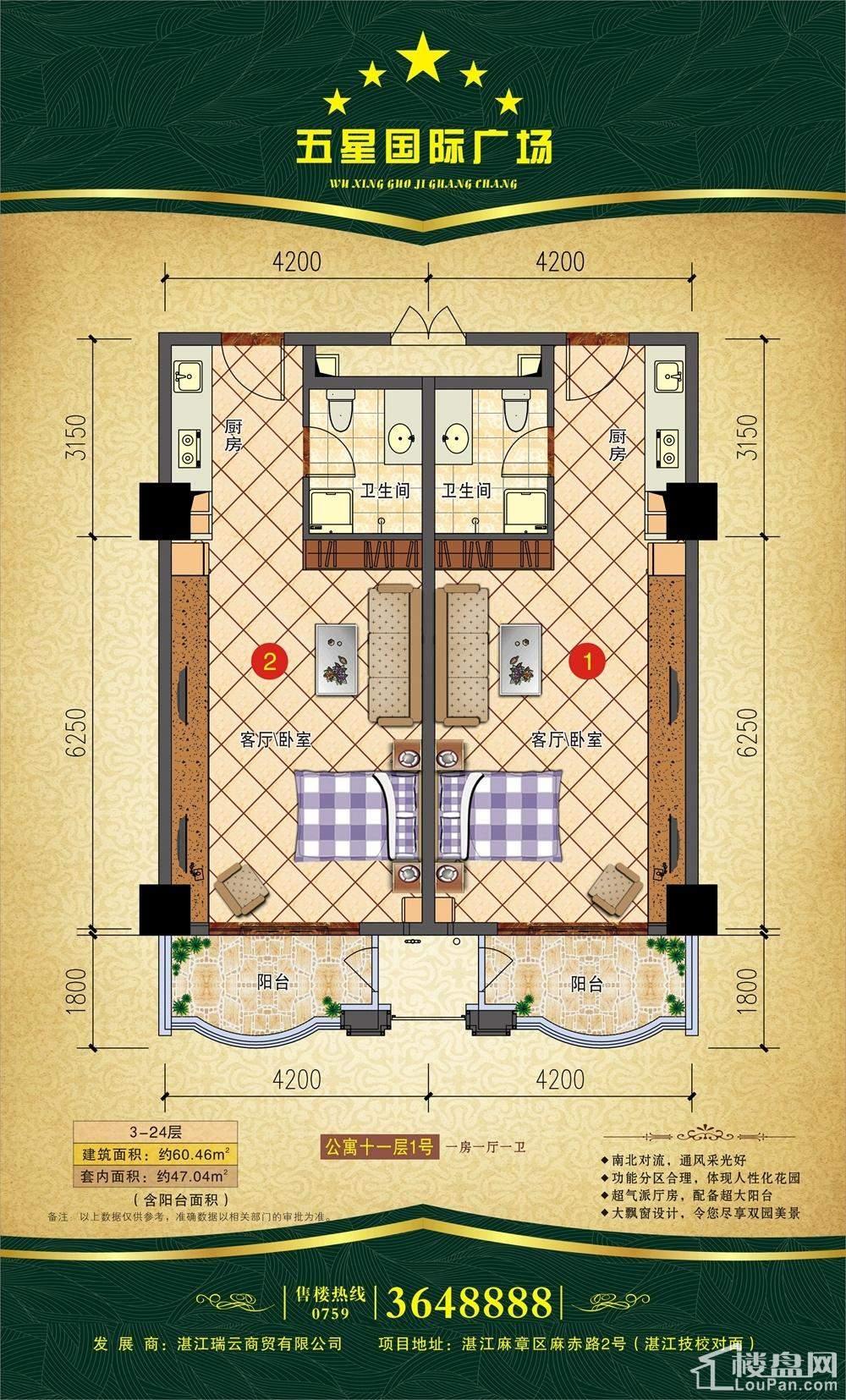 公寓11层1号户型
