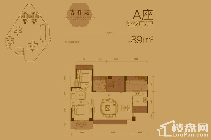 A栋02/06户型