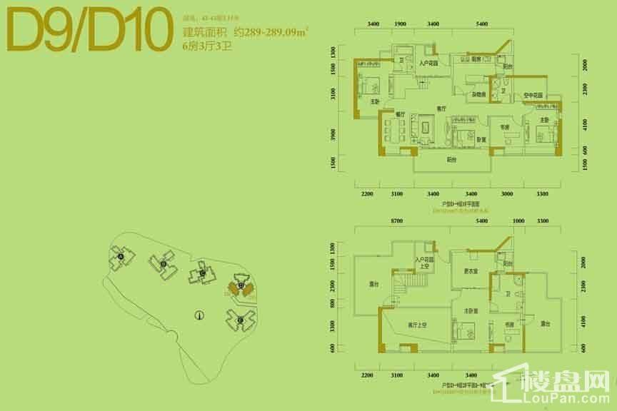 D9、D10户型
