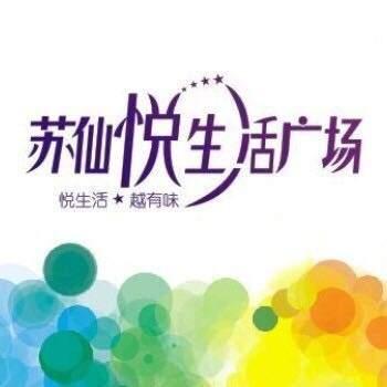 苏仙悦生活广场
