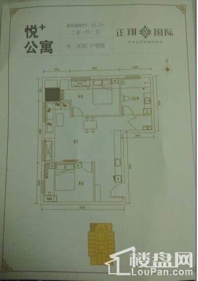 正翔国际·悦嘉公寓户型图