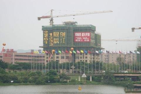 同创·滨江实景图