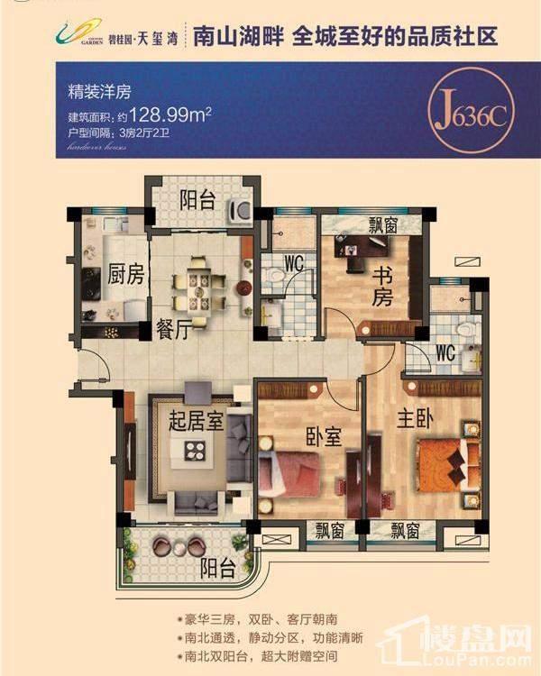 碧桂园天玺湾洋房J636C户型