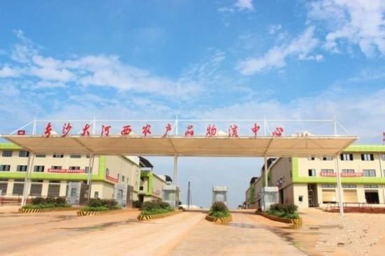 长沙大河西农产品物流中心