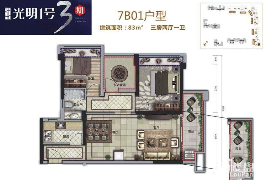 7号楼B01户型
