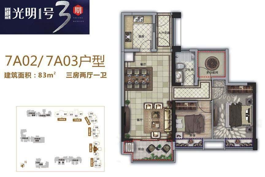 7号楼A02、03户型