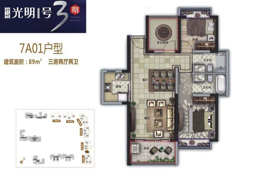 7号楼A01户型