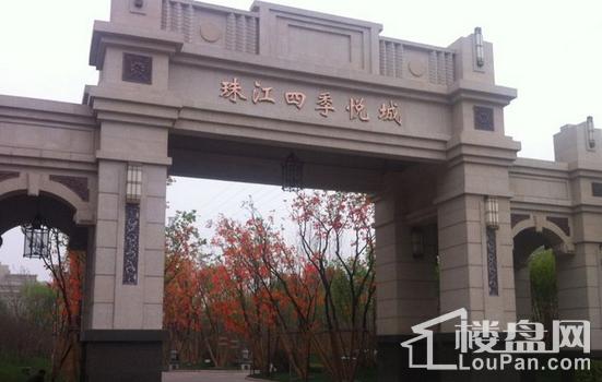 珠江悦景园(珠江四季悦城三期)实景图
