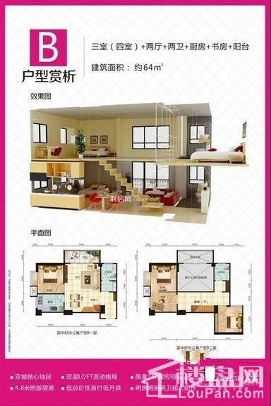 国华时尚公寓户型图